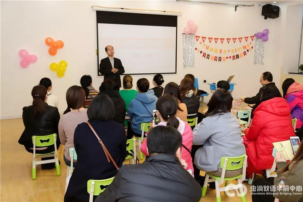 虫洞儿童中心总部专家赴昌平分中心进行家长讲座
